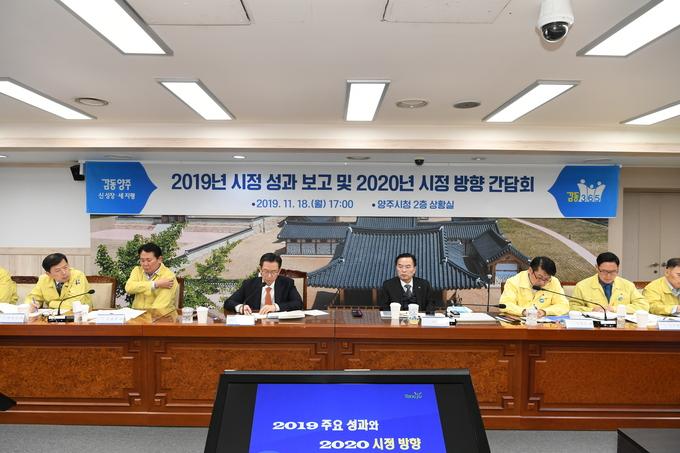 시는 지난 18일 시청 상황실에서 이성호 양주시장 주재로 '2019년 시정성과 및 2020년 시정방향' 설정을 위한 간담회를 개최했다.