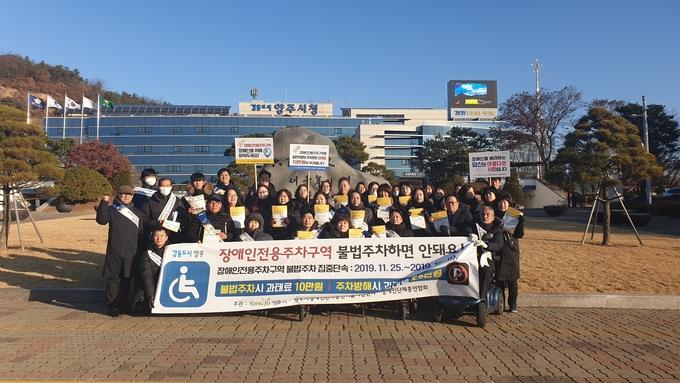 양주시, 장애인전용주차구역 인식개선 캠페인 실시