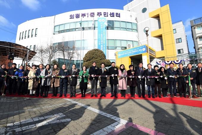 의정부1동 통합청사 개청식 개최